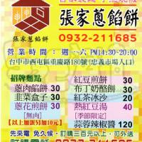 台中市美食 餐廳 中式料理 小吃 張家蔥餡餅 照片