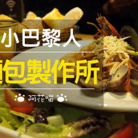 台北市美食 餐廳 烘焙 麵包坊 小巴黎人麵包製作所(敦南門市) 照片