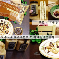 新竹縣美食 餐廳 烘焙 烘焙其他 尚好堅果 照片