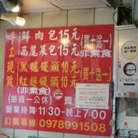新北市美食 餐廳 中式料理 小吃 彭厝鮮肉包 照片