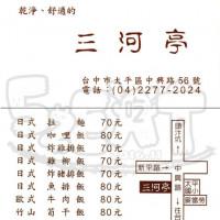 台中市美食 餐廳 中式料理 中式料理其他 三河亭 照片
