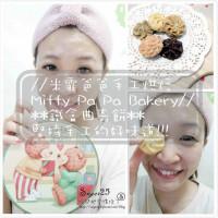台中市美食 餐廳 烘焙 烘焙其他 米霏爸爸手工烘焙Miffy Pa Pa Bakery 照片