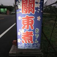 台中市美食 餐廳 異國料理 日式料理 千本茵關東煮 照片