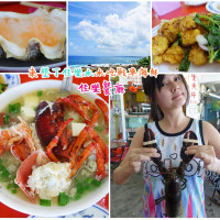 屏東縣美食 餐廳 中式料理 熱炒、快炒 國隆佳樂飯店 照片
