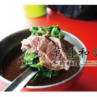 屏東縣美食 餐廳 中式料理 小吃 萬丹和記牛肉店 照片