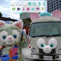 台北市休閒旅遊 景點 景點其他 傑拉多尼行動畫廊 照片