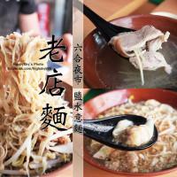 高雄市美食 餐廳 中式料理 麵食點心 六合夜市老店麵鹽水意麵(分店) 照片