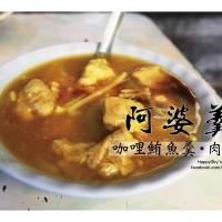 高雄市美食 餐廳 中式料理 小吃 咖哩鮪魚羹 (阿婆羹) 照片