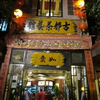 台中市美食 餐廳 咖啡、茶 中式茶館 古都茶藝館 照片