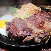 台北市美食 餐廳 異國料理 美式料理 人从众厚切牛排館 照片