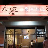 苗栗縣美食 餐廳 飲料、甜品 甜品甜湯 天蜜日式養生甜品 頭份尚順店 照片