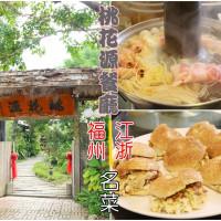 雲林縣美食 餐廳 中式料理 江浙菜 桃花源餐廳 (斗六店) 照片
