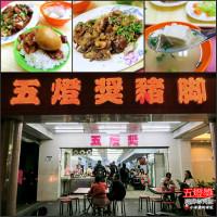 新北市美食 餐廳 中式料理 小吃 五燈獎豬腳魯肉飯 照片