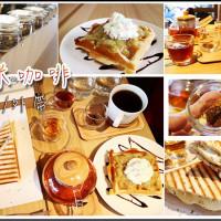 台北市美食 餐廳 咖啡、茶 咖啡館 諾米咖啡 照片