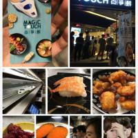 新竹縣美食 餐廳 異國料理 日式料理 MAGIC TOUCH點爭鮮 照片