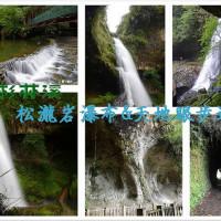 南投縣休閒旅遊 景點 森林遊樂區 松瀧岩瀑布 照片