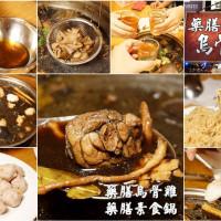 新竹市美食 餐廳 火鍋 火鍋其他 皇品食府藥膳烏骨雞 照片