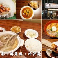 新竹市美食 餐廳 異國料理 南洋料理 新加坡椰漿飯 照片