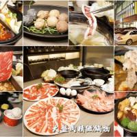 新竹縣美食 餐廳 火鍋 涮涮鍋 煮流涮涮鍋 照片