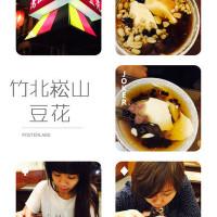 新竹縣美食 餐廳 飲料、甜品 甜品甜湯 嵩山豆花 照片