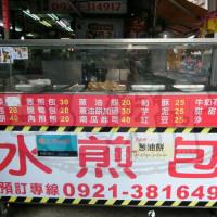 台中市美食 攤販 台式小吃 向上黃昏市場水煎包 照片
