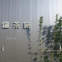 苗栗縣休閒旅遊 景點 觀光茶園 銅鑼茶廠 照片