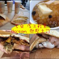 高雄市美食 餐廳 飲料、甜品 剉冰、豆花 豆さん do-san 厚工輕食 熱壓吐司 照片