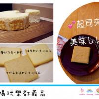 台北市美食 餐廳 飲料、甜品 東京牛奶起司工房 照片