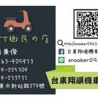 台東縣休閒旅遊 租賃服務 機車 台東翔順機車出租 照片