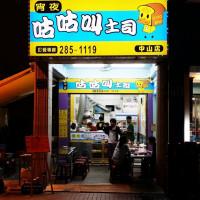 高雄市美食 餐廳 中式料理 中式早餐、宵夜 咕咕叫土司 照片
