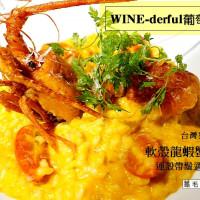 台北市美食 餐廳 飲酒 酒窖 WINE-derful葡萄酒餐廳 照片