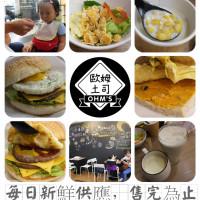 台中市美食 餐廳 咖啡、茶 咖啡、茶其他 歐姆土司 照片