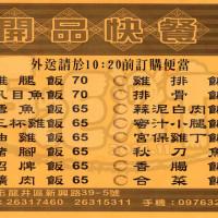 台中市美食 餐廳 中式料理 中式料理其他 開品快餐 照片