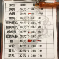苗栗縣美食 餐廳 中式料理 小吃 江枝舊記 照片