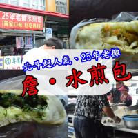 彰化縣美食 餐廳 中式料理 麵食點心 詹水煎包 照片