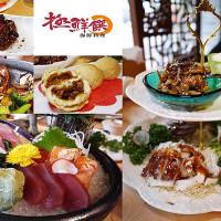 台北市美食 餐廳 中式料理 中式料理其他 極鮮饌海鮮料理餐廳 照片