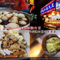 彰化縣美食 餐廳 中式料理 小吃 埔心巧味鹹酥雞大王 照片