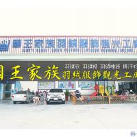 台南市休閒旅遊 購物娛樂 購物娛樂其他 國王家族羽絨觀光工廠 照片