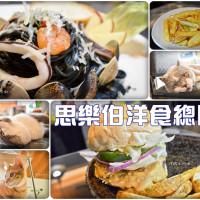 桃園市美食 餐廳 異國料理 美式料理 思樂伯洋食總匯 照片