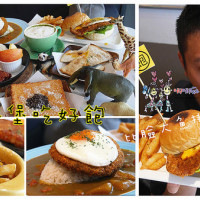 桃園市美食 餐廳 速食 漢堡、炸雞速食店 好堡實驗室 照片