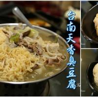 台南市美食 餐廳 中式料理 中式料理其他 台南天香臭豆腐 照片