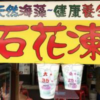 新北市美食 餐廳 飲料、甜品 阿芳石花凍 照片