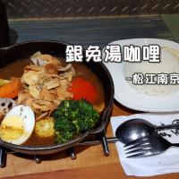 台北市美食 餐廳 異國料理 日式料理 銀兔湯咖哩(中山店) 照片
