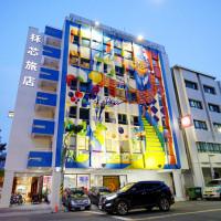 高雄市休閒旅遊 住宿 商務旅館 高雄秝芯旅店 (駁二愛河館) 照片