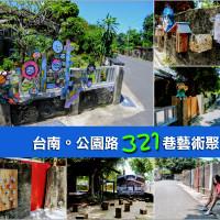 台南市休閒旅遊 景點 觀光商圈市集 321藝術聚落-浪人街-侍の午後夢 照片