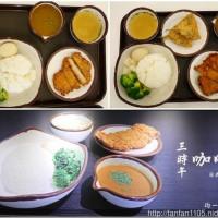 台北市美食 餐廳 異國料理 日式料理 三時午咖哩屋-內湖店 照片