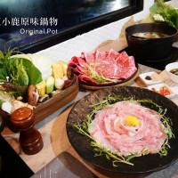 台北市美食 餐廳 火鍋 涮涮鍋 初衷小鹿原味鍋物 照片