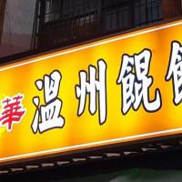 高雄市美食 攤販 台式小吃 延陵溫州餛飩 照片
