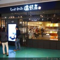 高雄市美食 餐廳 火鍋 火鍋其他 溫野菜 照片