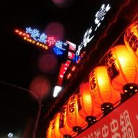 新北市美食 餐廳 異國料理 日式料理 燒鳥串道 三重加盟店 照片